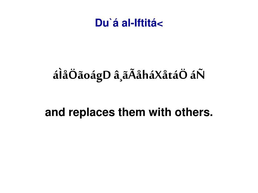 Du`á al-Iftitá<