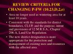 review criteria for changing p fw 10 23 d 2 e