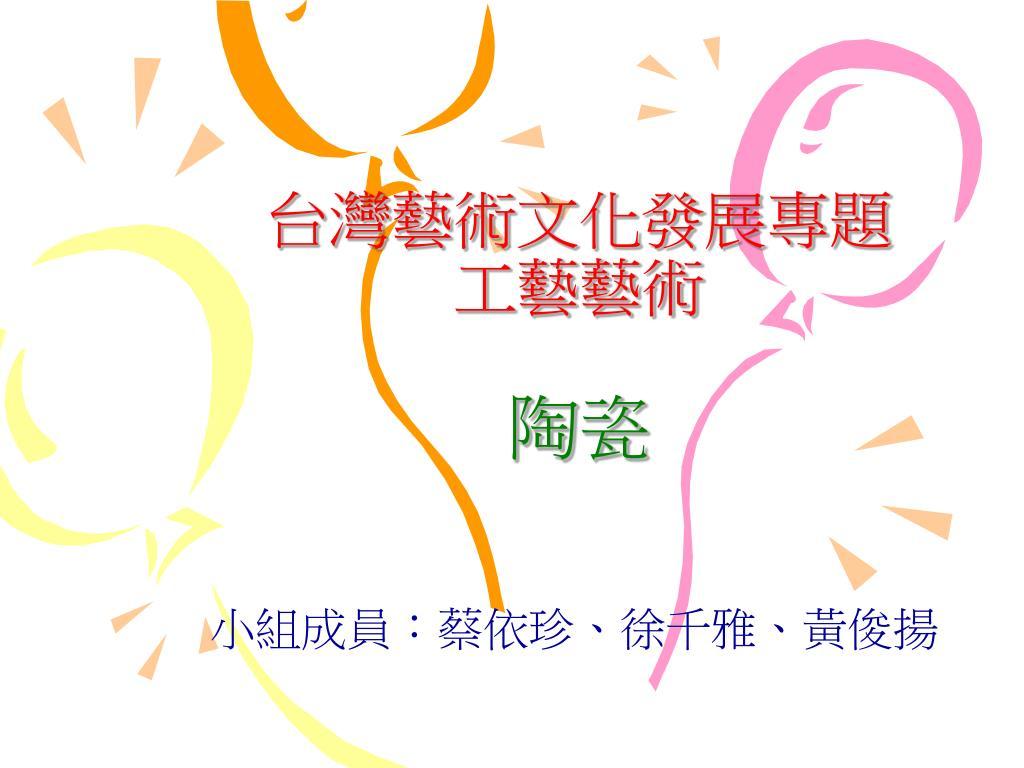 台灣藝術文化發展專題