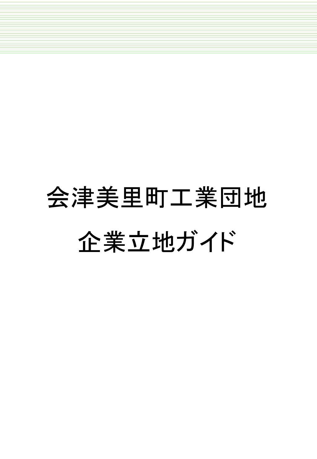 会津美里町工業団地