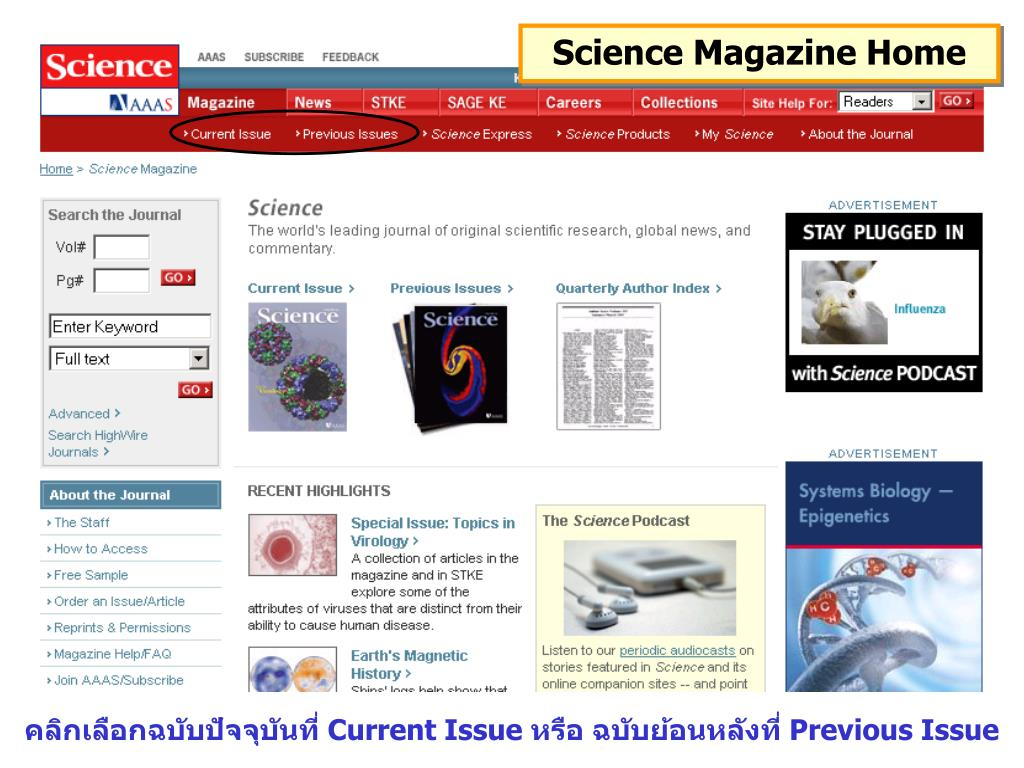 Science Magazine Home