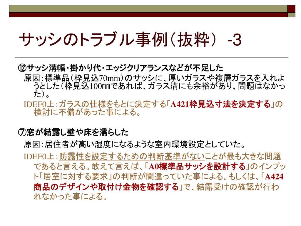サッシのトラブル事例(抜粋)