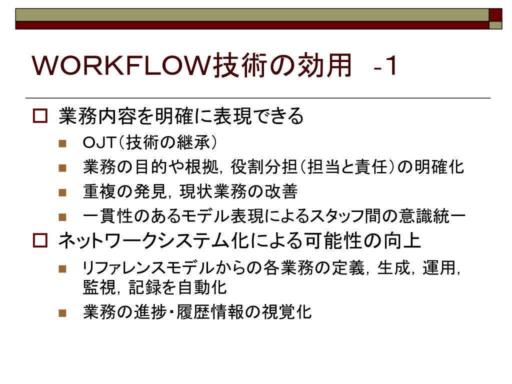 WORKFLOW技術の効用