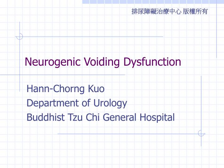 Neurogenic voiding dysfunction l.jpg
