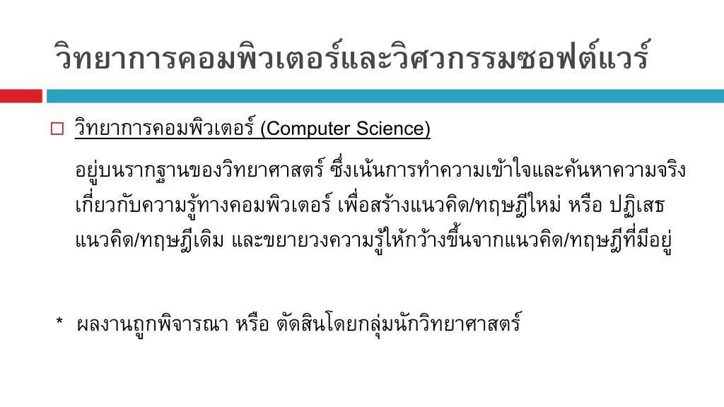 วิทยาการคอมพิวเตอร์และวิศวกรรมซอฟต์แวร์