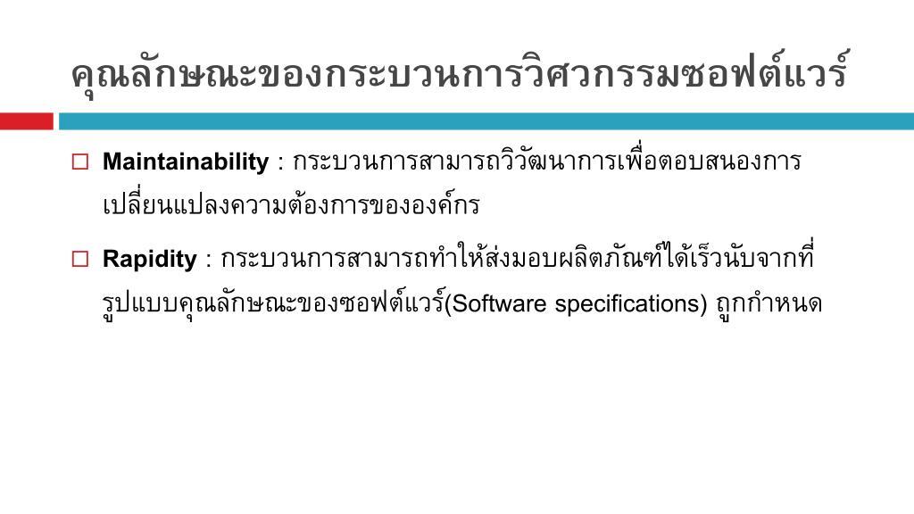 คุณลักษณะของกระบวนการวิศวกรรมซอฟต์แวร์