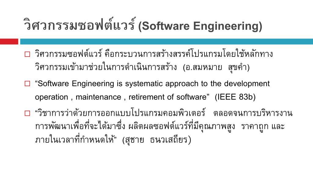 วิศวกรรมซอฟต์แวร์