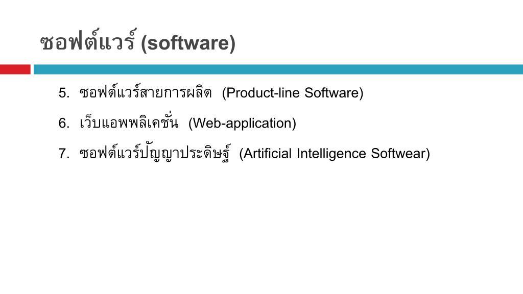 ซอฟต์แวร์ (