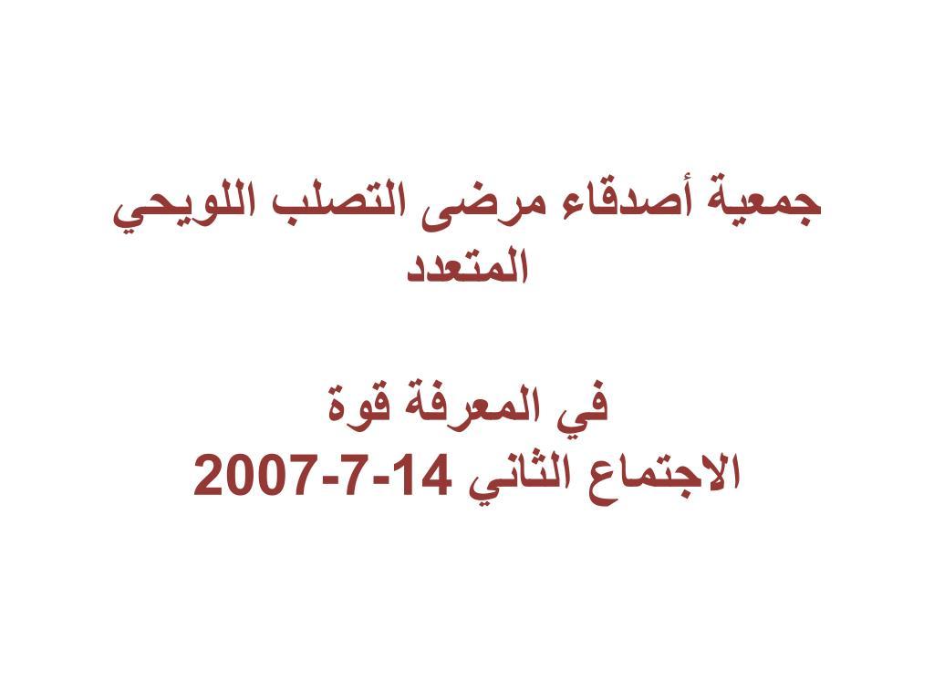 14 7 2007