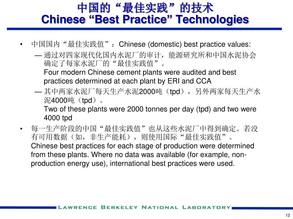 """中国的""""最佳实践""""的技术"""