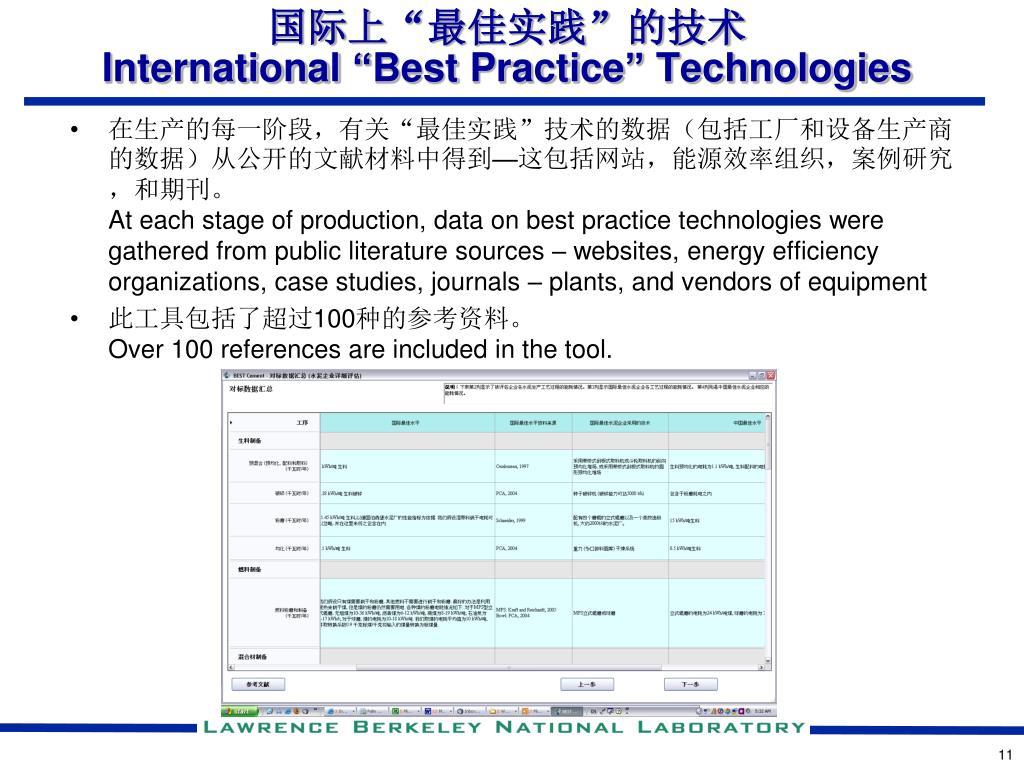 """国际上""""最佳实践""""的技术"""