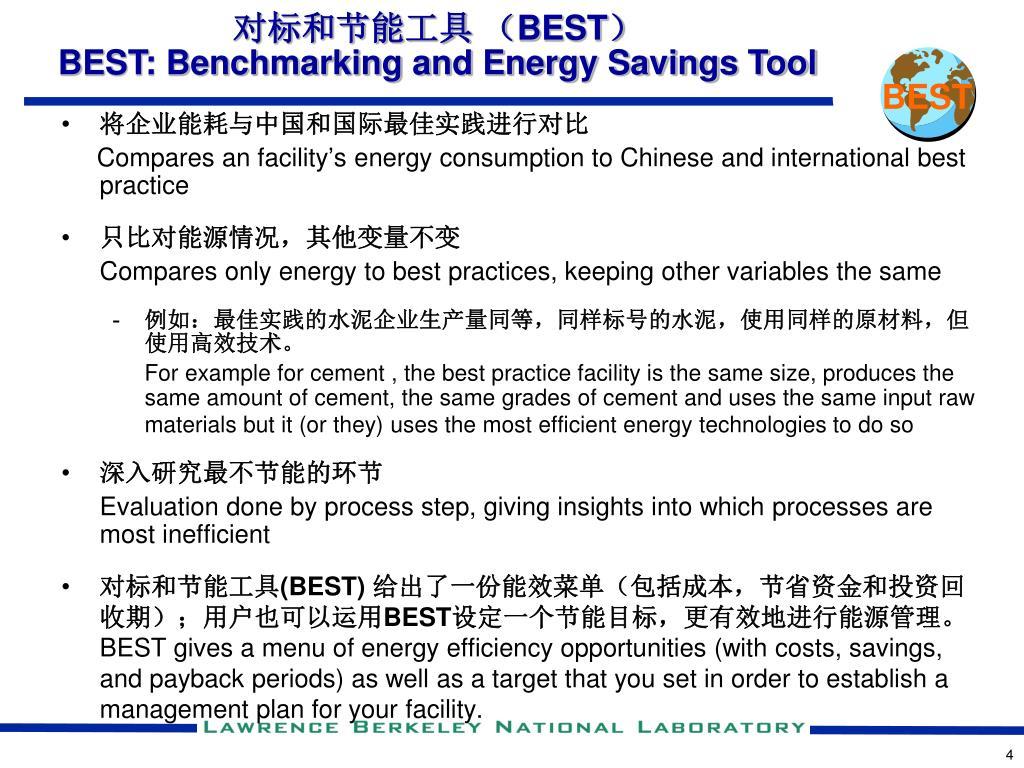 对标和节能工具 (