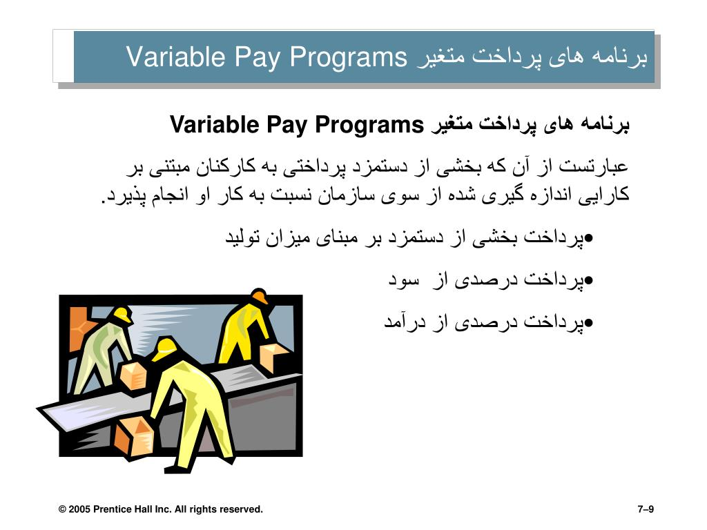 برنامه های پرداخت متغیر