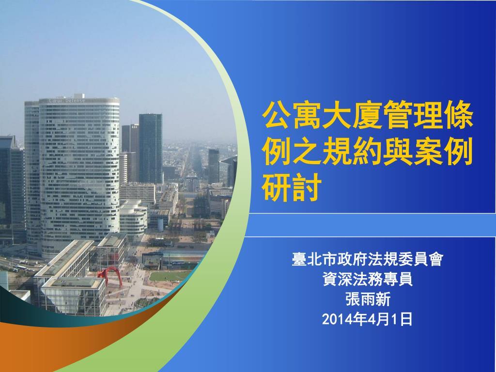 公寓大廈管理條例之規約與案例研討
