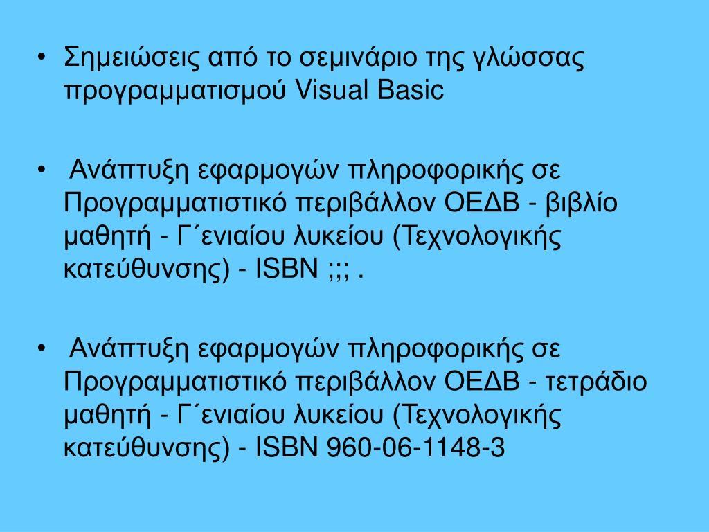 Σημειώσεις από το σεμινάριο της γλώσσας προγραμματισμού