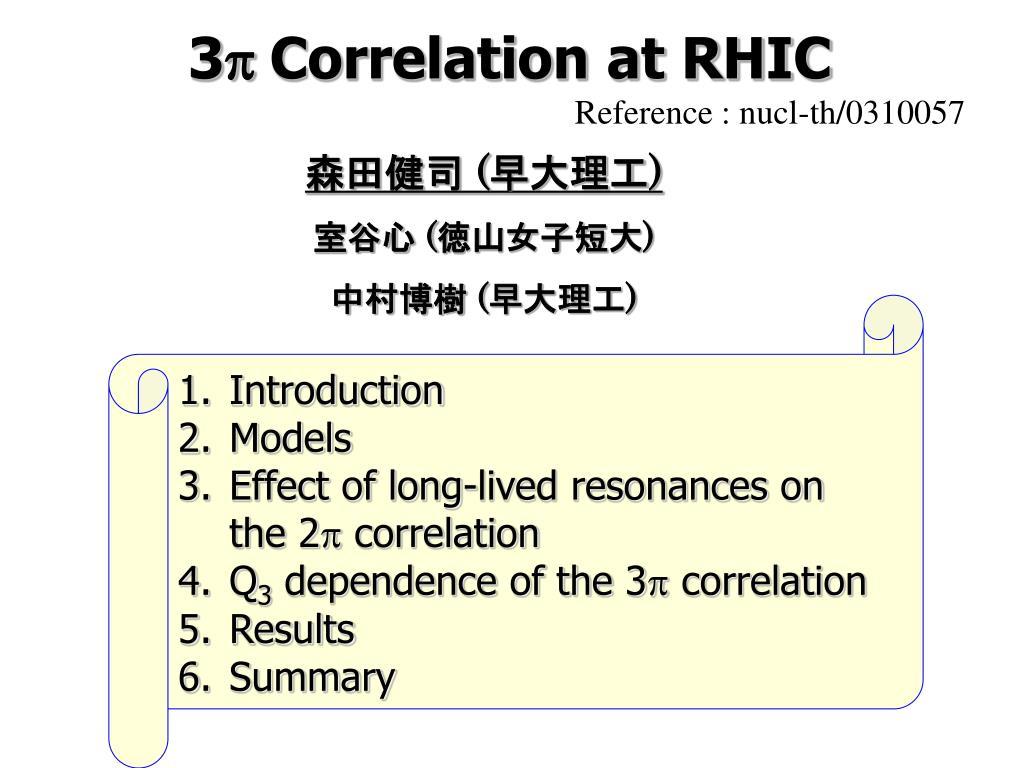 3 p correlation at rhic