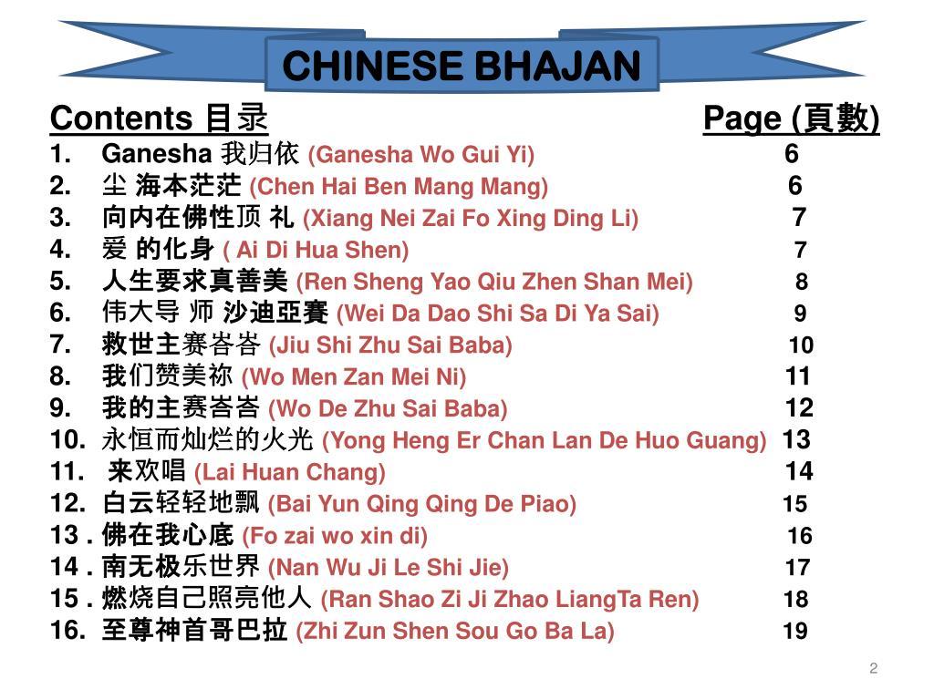 CHINESE BHAJAN