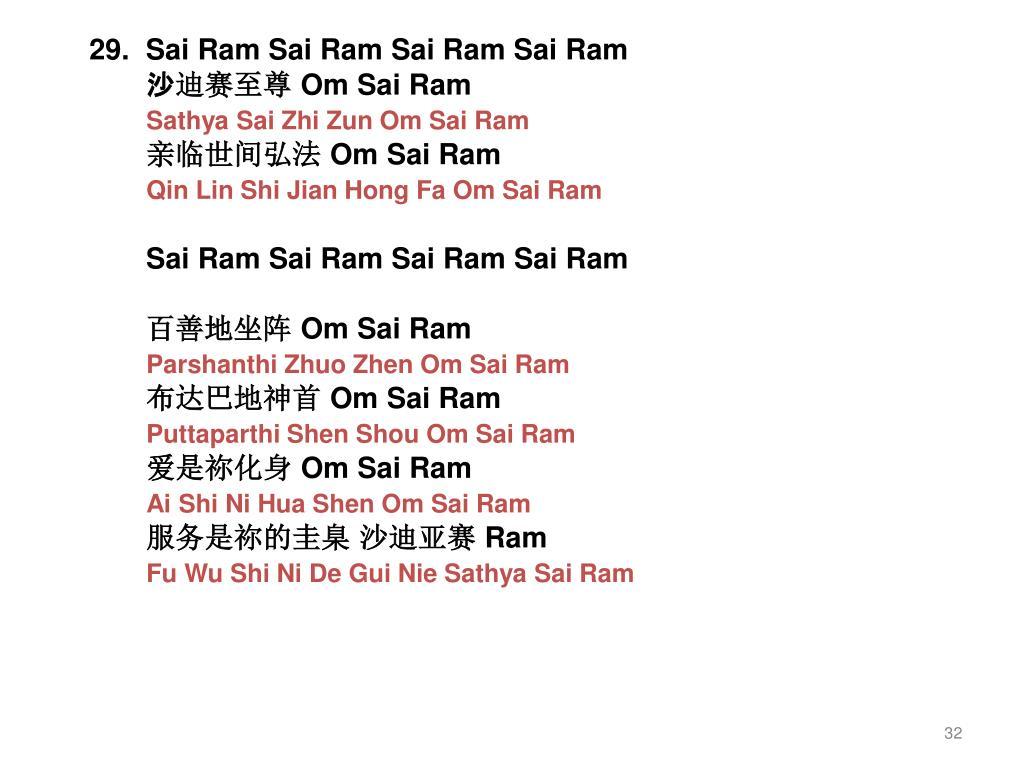 29.  Sai Ram Sai Ram Sai Ram Sai Ram