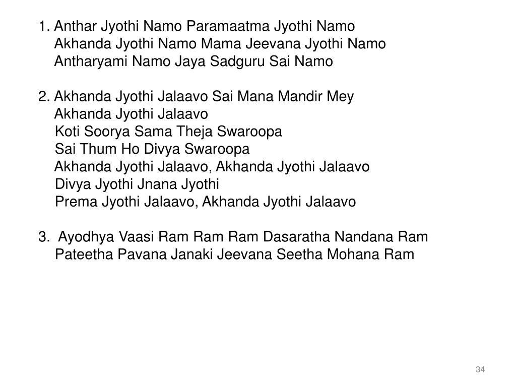 1. Anthar Jyothi Namo Paramaatma Jyothi Namo