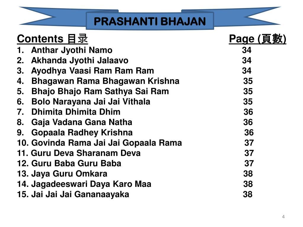 PRASHANTI BHAJAN