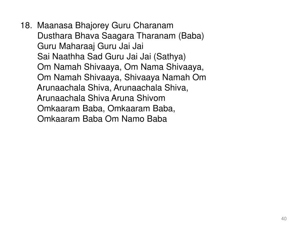 18.  Maanasa Bhajorey Guru Charanam