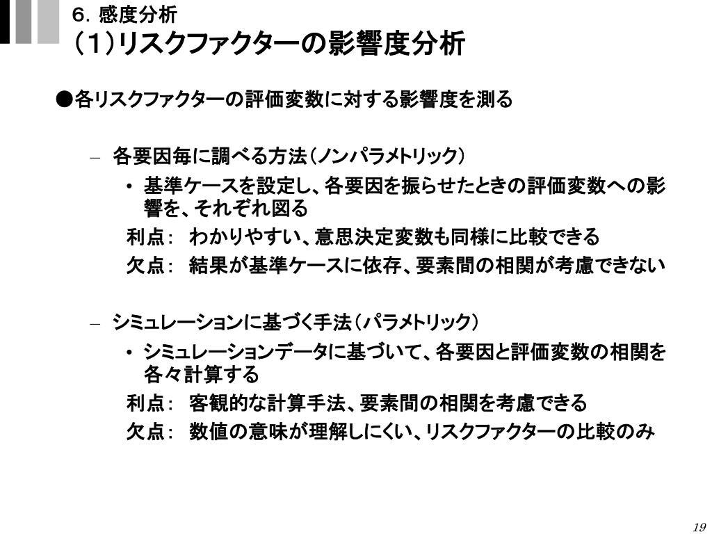 6.感度分析