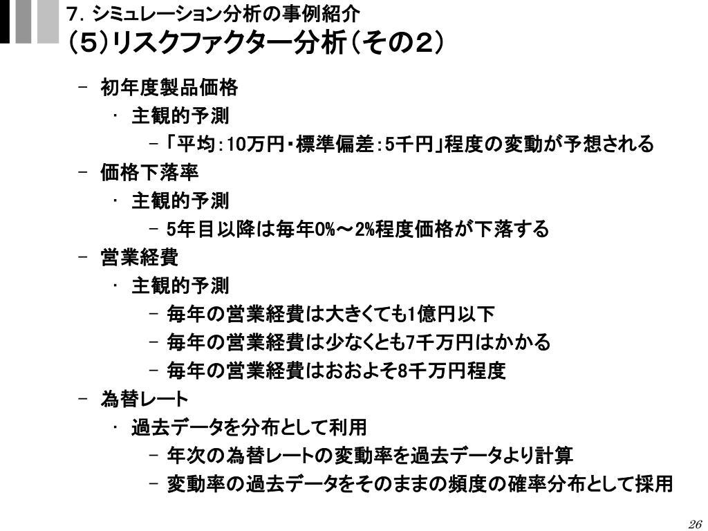 7.シミュレーション分析の事例紹介
