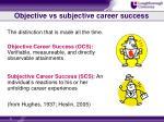 objective vs subjective career success