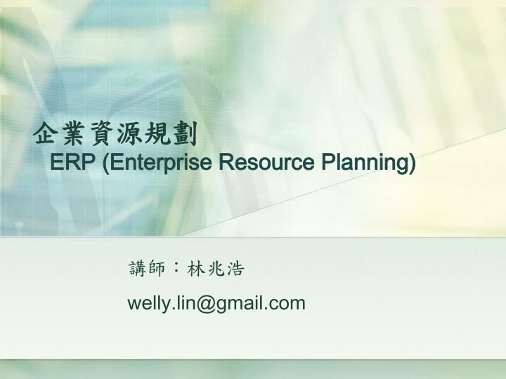 Erp enterprise resource planning l.jpg