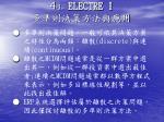 4 1 electre i