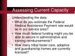 assessing current capacity2