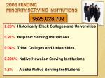 2006 funding minority serving institutions
