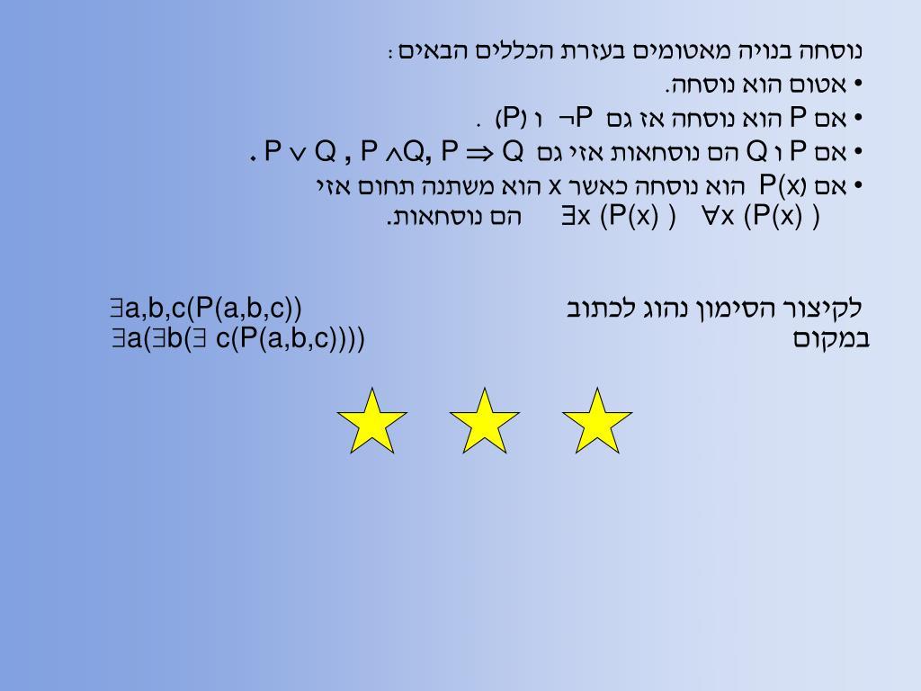 נוסחה בנויה מאטומים בעזרת הכללים הבאים: