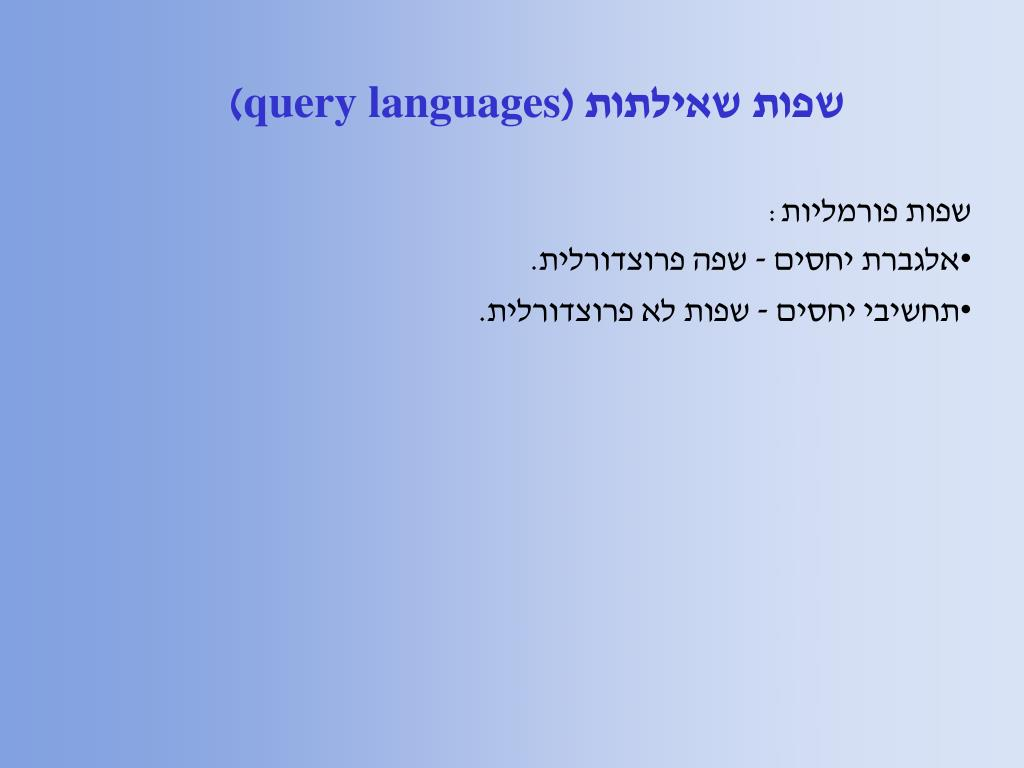 שפות שאילתות (