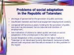 problems of social adaptation in the republic of tatarstan