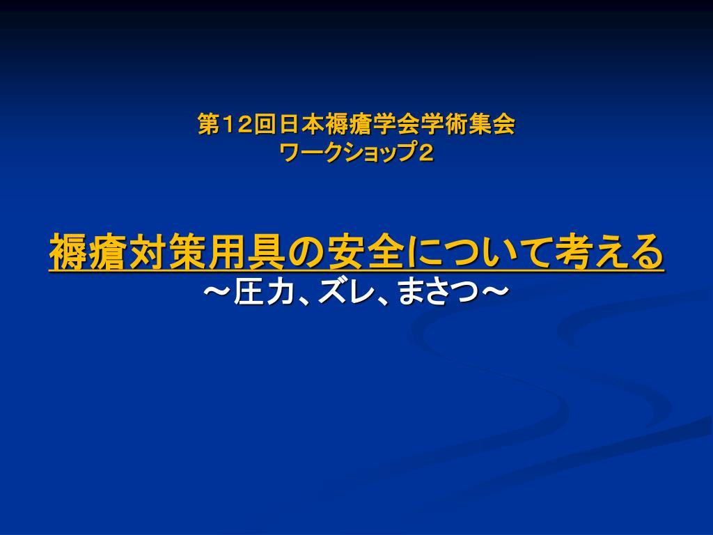 第12回日本褥瘡学会学術集会