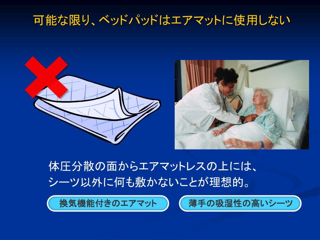 可能な限り、ベッドパッドはエアマットに使用しない