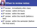 when to review notes