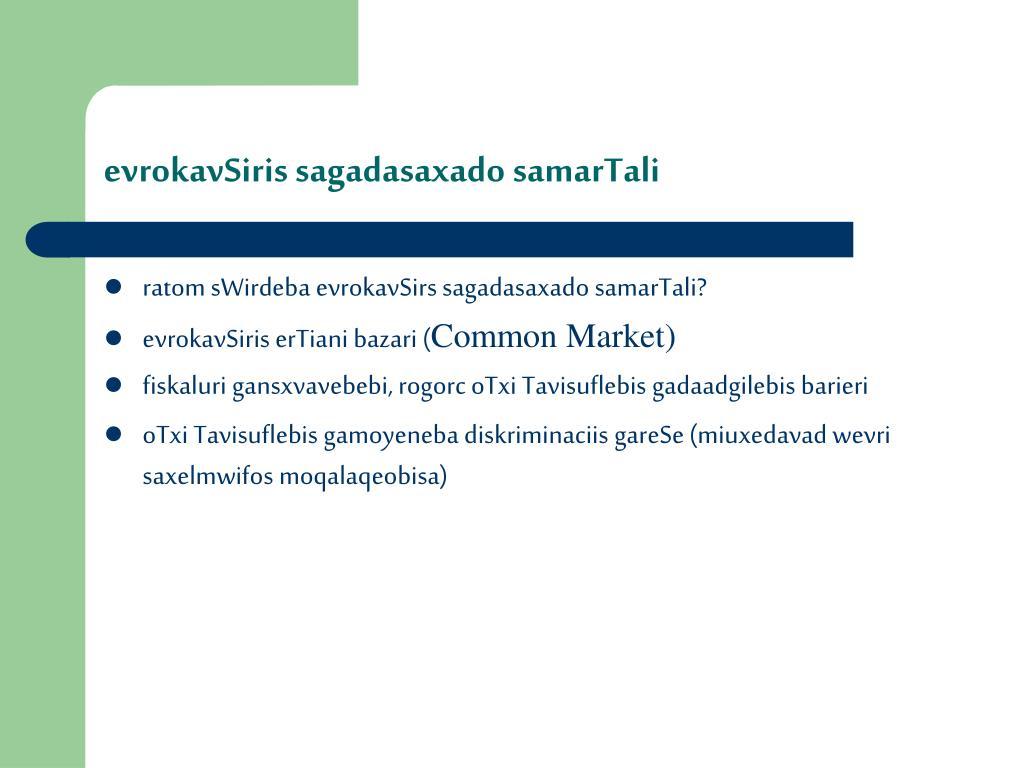 evrokavSiris sagadasaxado samarTali