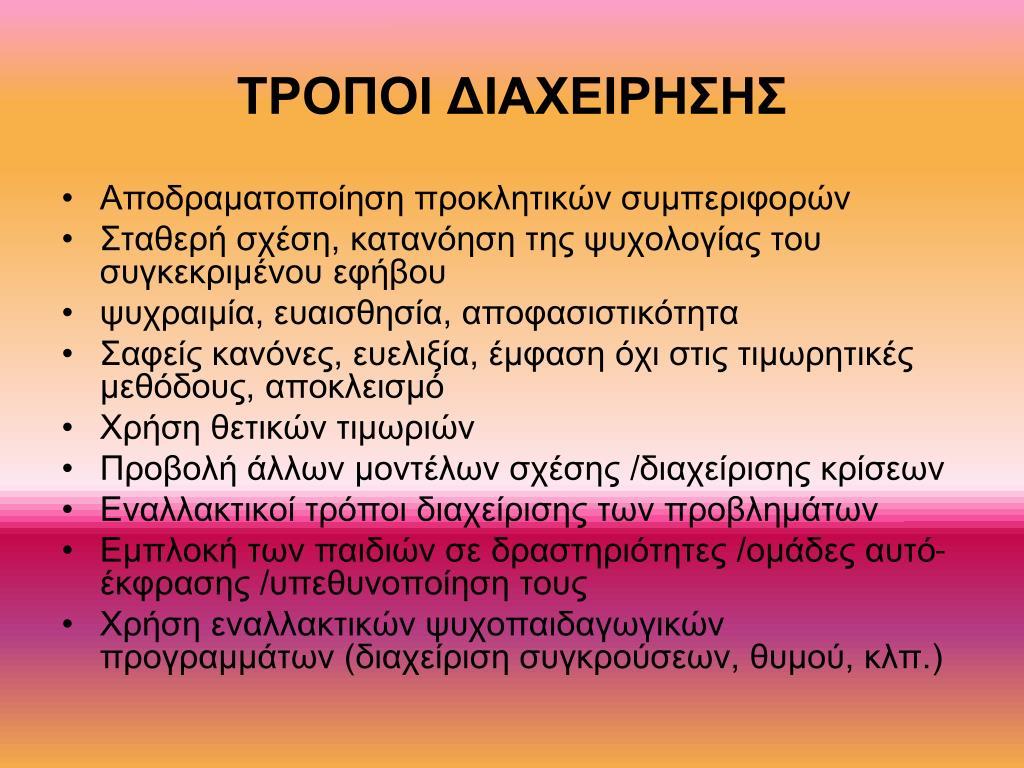 ΤΡΟΠΟΙ ΔΙΑΧΕΙΡΗΣΗΣ