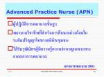advanced practice nurse apn