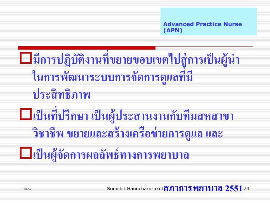 Advanced Practice Nurse (APN)