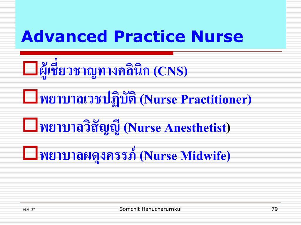 Advanced Practice Nurse