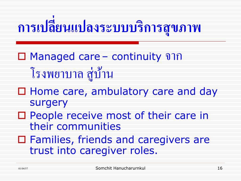 การเปลี่ยนแปลงระบบบริการสุขภาพ