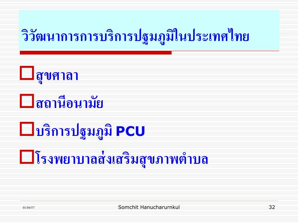 วิวัฒนาการการบริการปฐมภูมิในประเทศไทย