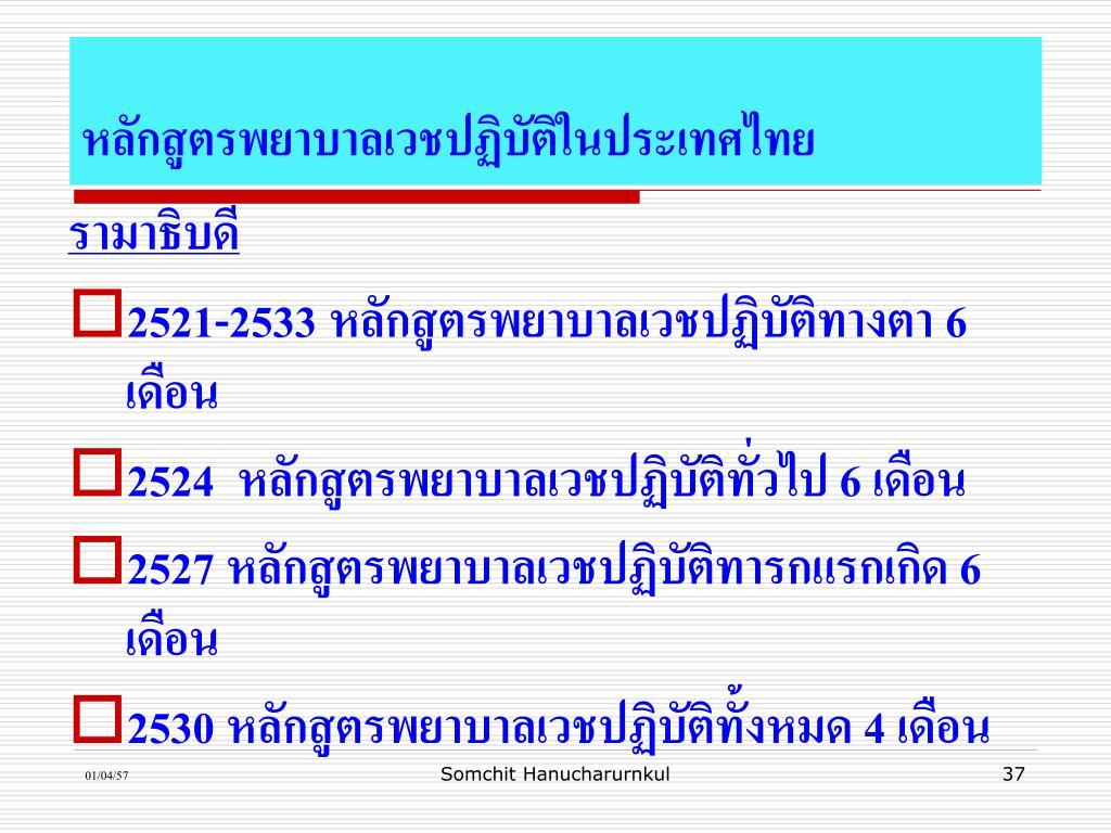 หลักสูตรพยาบาลเวชปฏิบัติในประเทศไทย