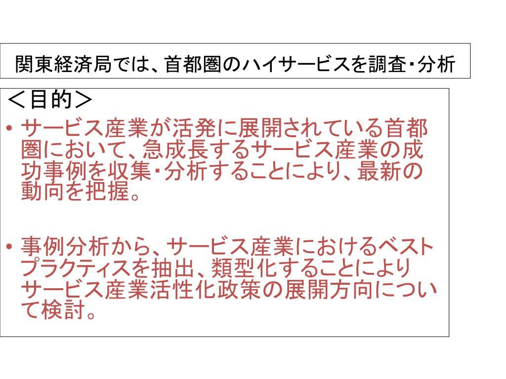 関東経済局では、首都圏のハイサービスを調査・分析