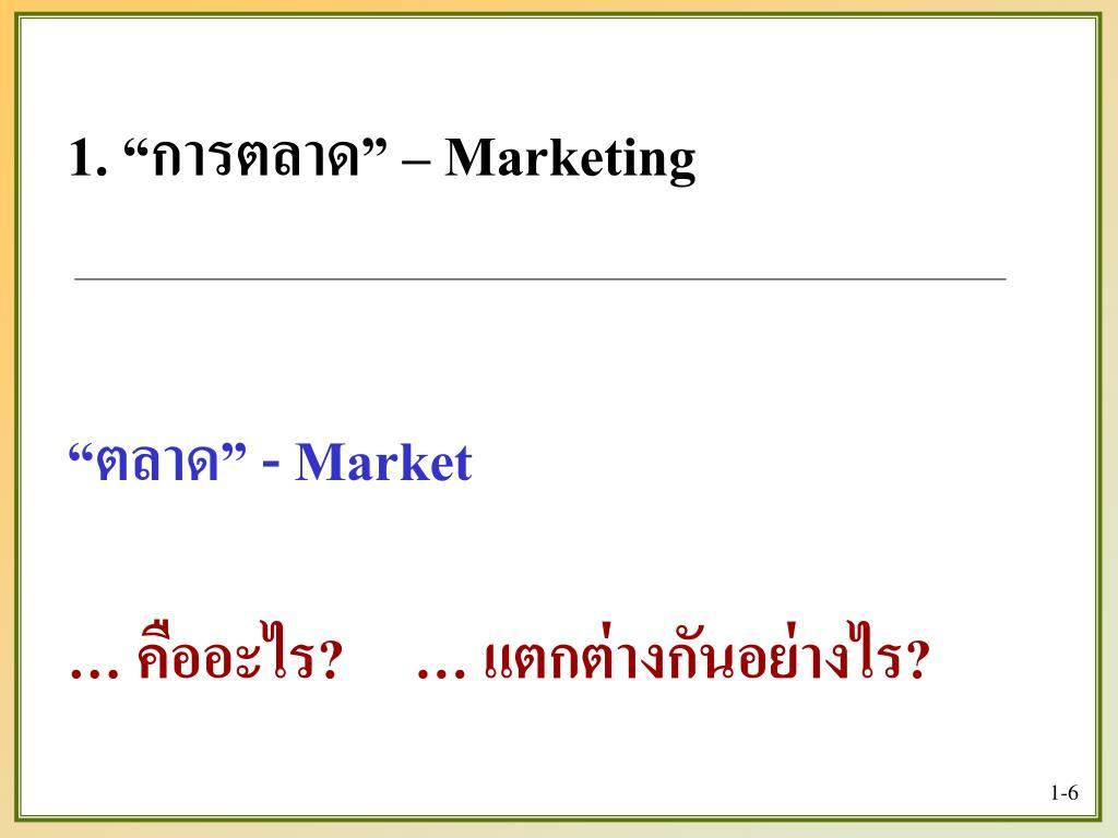 """1. """"การตลาด"""""""
