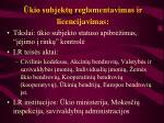 Kio subjekt reglamentavimas ir licencijavimas l.jpg