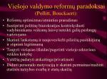 Vie ojo valdymo reform paradoksai pollitt bouckaert l.jpg